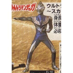 バンダイ ガシャポン HGシリーズ ウルトラマン PART11 1997年の挑戦編 (パート11) ...