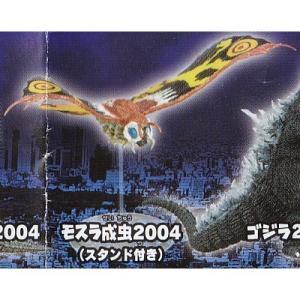 モスラ成虫2004 (スタンド付き) 【 ガシャポン HGシリーズ ゴジラ 10 】 バンダイ 【中古】|akism
