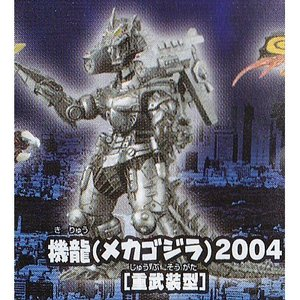 機龍(メカゴジラ)2004 [重武装型] 【 ガシャポン HGシリーズ ゴジラ 10 】 バンダイ 【中古】|akism