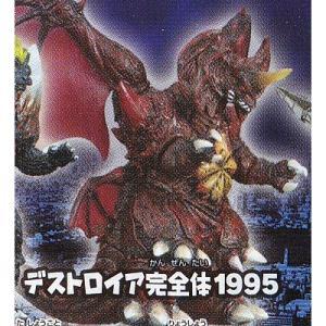 デストロイア完全体1995 【 ガシャポン HGシリーズ ゴジラ 10 】 バンダイ 【中古】|akism