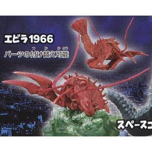 エビラ1966 【 ガシャポン HGシリーズ ゴジラ 10 】 バンダイ 【中古】|akism