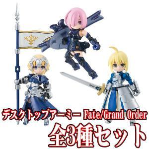 全3種フルセット (フルコンプ) 【7月ご予約】 【 デスクトップアーミー Fate/Grand Order 】 メガハウス|akism