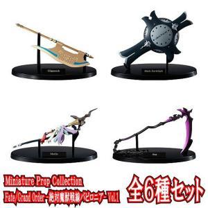 全6種フルセット (フルコンプ) [12月予約] [食玩 Miniature Prop Collection Fate/Grand Order -絶対魔獣戦線バビロニア- Vol.1] バンダイ|akism