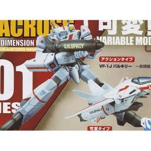 VF-1J バルキリー 一条輝機 (アクションタイプ) 【 マクロス SUPER DIMENSION FIGURE シリーズ001 】 海洋堂&ムービック スーパーディメンションフィギュア|akism
