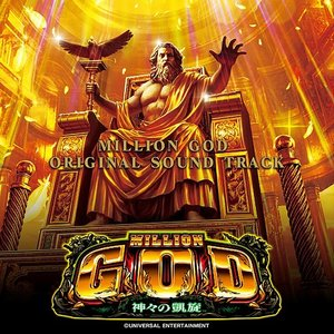 [新品] パチスロ ミリオンゴッド 神々の凱旋 オリジナルサウンドトラック CD [ユニバーサル]