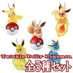 全5種フルセット (フルコンプ) 【5月ご予約】 【 食玩 Twinkle Dolly Pokemon 】 バンダイ akism