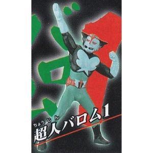 超人バロム1 【 ガシャポン HGシリーズ 東映ヒーロー列伝2 さすらいのヒーロー編 】 バンダイ|akism