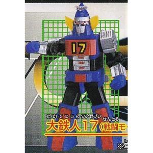大鉄人17 (戦闘モード) 【 ガシャポン HGシリーズ 東映ロボット列伝 】 バンダイ|akism