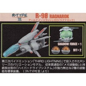 R-TYPEIII R-9/0 RAGNAROK アールナインスラッシュゼロ (ラグナロック) 【 ガチャポン SRシリーズ シューティングゲームヒストリカ2 】 ユージン|akism