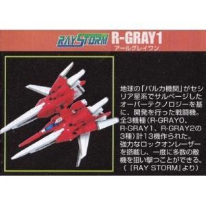 RAYSTORM R-GRAY1 アールグレイワン 【 ガチャポン SRシリーズ シューティングゲームヒストリカ2 】 ユージン(タカラトミーアーツ)|akism