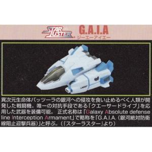 スターラスター G.A.I.A ジーエーアイエー 【 ガチャポン SRシリーズ シューティングゲームヒストリカ2 】 ユージン(タカラトミーアーツ)|akism