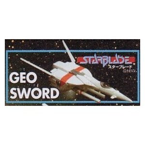 スターブレード GEO SWORD ジオソード 4号機 【 SRシリーズ シューティングゲームヒストリカ2 SP 】 ユージン(タカラトミーアーツ)|akism