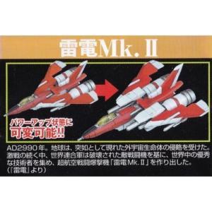雷電Mk.II (「雷電」より) 【 ガチャポン SRシリーズ シューティングゲームヒストリカ3 】 ユージン(タカラトミーアーツ)|akism