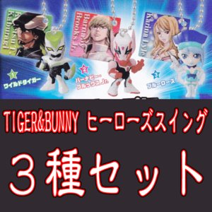 3種セット 【 ガシャポン Tag Swing (タッグスイング) TIGER&BUNNY (タイガー&バニー) ヒーローズスイング 】 バンダイ|akism
