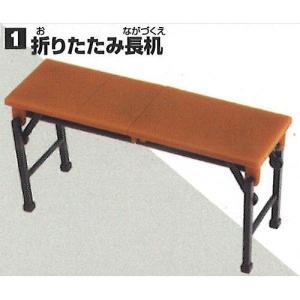 折りたたみ長机 【 カプセル 折りたたみパイプ椅子と折りたたみ長机 】 エポック ガチャガチャ|akism