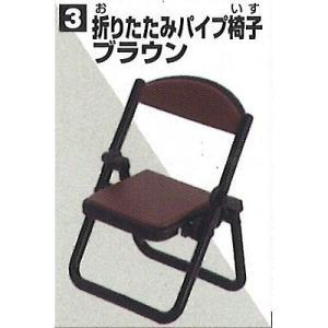 折りたたみパイプ椅子 ブラウン 【 カプセル 折りたたみパイプ椅子と折りたたみ長机 】 エポック ガチャガチャ|akism