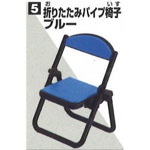 折りたたみパイプ椅子 ブルー 【 カプセル 折りたたみパイプ椅子と折りたたみ長机 】 エポック ガチャガチャ|akism