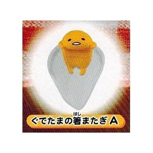 ぐでたまの箸またぎA 【 ガチャポン ぐでたま 超だりぃ〜日常これくしょん 】 タカラトミーアーツ|akism
