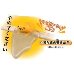 ぐでたまの箸またぎ 【 ガチャポン ぐでたま 超だりぃ〜日常これくしょん2 】 タカラトミーアーツ|akism