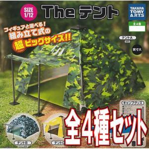 全4種フルセット (フルコンプ) 【 ガチャポン The テント 】 タカラトミーアーツ カプセル ガチャガチャ|akism