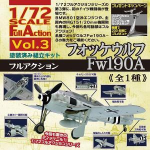 フォッケウルフ Fw190A [単品(1個)] 【4月ご予約】 【 食玩 1/72スケール 塗装済み組立キット フルアクション Vol.3 】 エフトイズ (F-toys)|akism