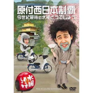 【新品】 HTB 【 水曜どうでしょう DVD 第20弾 】 原付西日本制覇/今世紀最後の水曜どうでしょう|akism