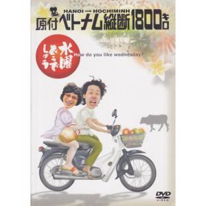 【新品】 HTB 【 水曜どうでしょう DVD 第1弾 】 原付ベトナム縦断1800キロ|akism