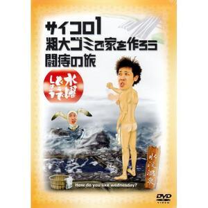 【新品】 HTB 【 水曜どうでしょう DVD 第2弾 】 サイコロ1/粗大ゴミで家を作ろう/闘痔の旅|akism