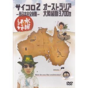【新品】 HTB 【 水曜どうでしょう DVD 第3弾 】 サイコロ2 西日本完全制覇/オーストラリア大陸縦断3,700キロ|akism