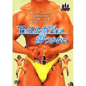 【新品】 HTB 【 ドラバラ鈴井の巣 DVD 第2弾 】 マッスルボディは傷つかない|akism