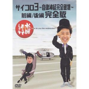 【新品】 HTB 【 水曜どうでしょう DVD 第4弾 】 サイコロ3 自律神経完全破壊 前編/後編 完全版|akism