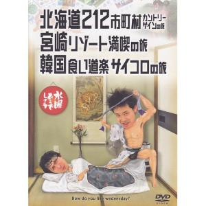 【新品】 HTB 【 水曜どうでしょう DVD 第5弾 】 北海道212市町村カントリーサインの旅/宮崎リゾート満喫の旅/韓国食い道楽サイコロの旅|akism