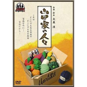 【新品】 HTB 【 ドラバラ鈴井の巣 DVD 第4弾 】 山田家の人々|akism