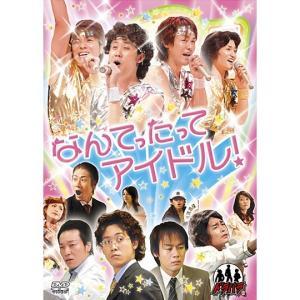 【新品】 HTB 【 ドラバラ鈴井の巣 DVD 第7弾 】 なんてったってアイドル!|akism