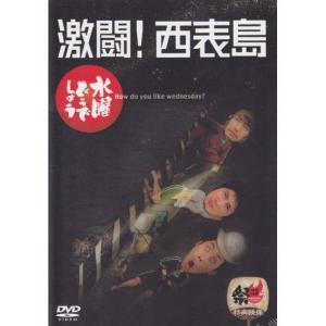 【新品】 HTB 【 水曜どうでしょう DVD 第8弾 】 激闘! 西表島|akism