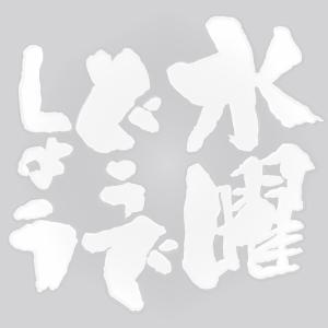 HTB 【 水曜どうでしょう グッズ ステッカー 】 ロゴカッティングシート 白|akism