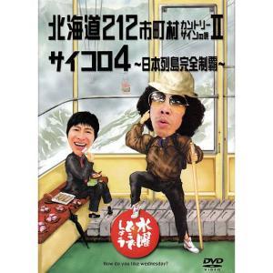 【新品】 HTB 【 水曜どうでしょう DVD 第9弾 】 北海道212市町村カントリーサインの旅2/サイコロ4 日本列島完全制覇|akism