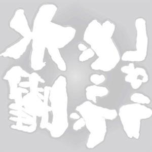HTB 【 水曜どうでしょう グッズ ステッカー 】 ロゴカッティングシート 逆貼り 白|akism