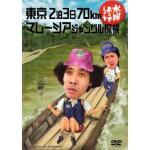 【新品】 HTB 【 水曜どうでしょう DVD 第10弾 】 東京2泊3日70km/マレーシアジャングル探検|akism