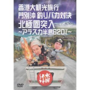 【新品】 HTB 【 水曜どうでしょう DVD 第12弾 】 香港大観光旅行/門別沖 釣りバカ対決/北極圏突入 アラスカ半島620マイル|akism