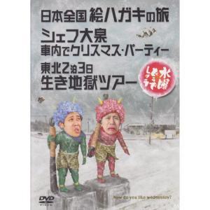 【新品】 HTB 【 水曜どうでしょう DVD 第13弾 】 日本全国絵ハガキの旅/シェフ大泉 車内でクリスマス・パーティー/東北2泊3日生き地獄ツアー|akism