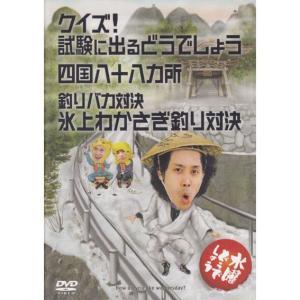 【新品】 HTB 【 水曜どうでしょう DVD 第14弾 】 クイズ!試験に出るどうでしょう/四国八十八ヵ所/釣りバカ対決 氷上わかさぎ釣り対決|akism