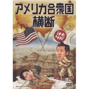 【新品】 HTB 【 水曜どうでしょう DVD 第15弾 】 アメリカ合衆国横断|akism