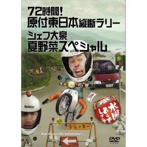 水曜どうでしょう DVD 第16弾 72時間!原付東日本縦断ラリー/シェフ大泉 夏野菜スペシャル  ...