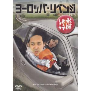 【新品】 HTB 【 水曜どうでしょう DVD 第17弾 】 ヨーロッパ・リベンジ|akism