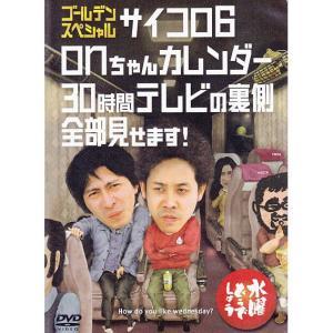【新品】 HTB 【 水曜どうでしょう DVD 第18弾 】 ゴールデンスペシャル サイコロ6/onちゃんカレンダー/30時間テレビの裏側全部見せます!|akism
