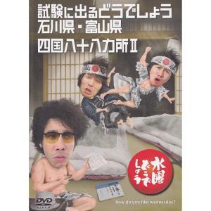 【新品】 HTB 【 水曜どうでしょう DVD 第19弾 】 試験に出るどうでしょう 石川県・富山県/四国八十八ヵ所2|akism