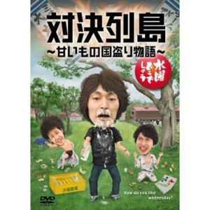【新品】 HTB 【 水曜どうでしょう DVD 第23弾 】 対決列島〜甘いもの国盗り物語〜|akism