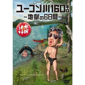 【新品】 HTB 【 水曜どうでしょう DVD 第24弾 】 ユーコン川160キロ〜地獄の6日間〜|akism