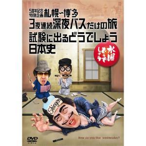 【新品】 HTB 【 水曜どうでしょう DVD 第25弾 】 5周年記念特別企画 札幌〜博多 3夜連続深夜バスだけの旅/試験に出るどうでしょう 日本史|akism
